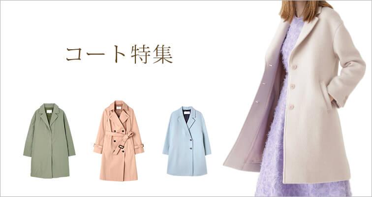 08372b67e3bfe コンテンツ|レディースファッション通販・アウトレット