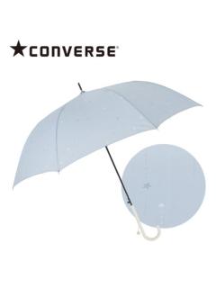 【CONVERSE】雨晴兼用長傘【流れ星】