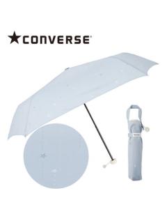 【CONVERSE】雨晴兼用折りたたみ傘【流れ星】