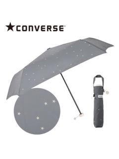 【CONVERSE】雨晴兼用折りたたみ傘【スモールスター】